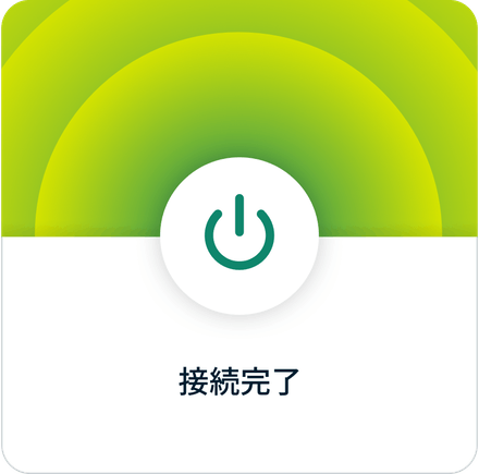 ExpressVPNアプリ UI(iOS): VPN接続。