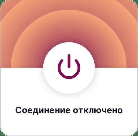 Интерфейс приложения ExpressVPN для iOS: VPN-соединение отключено.