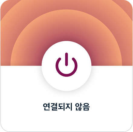 ExpressVPN 앱을 iPhone에 설치하세요.