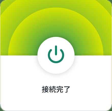 VPN ステップ3をインストール