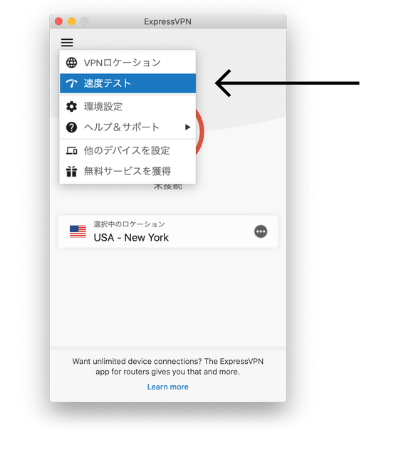 ExpressVPNインターフェース上で速度テストを選択。